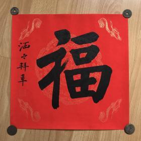 """西泠印社社员、中书协会员杨华精品平尺红宣""""福""""字2【34*34cm】"""