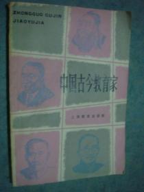 《中国古今教育家》凡喆等编 上海教育出版社 1982年1版1印 原版书 书品如图