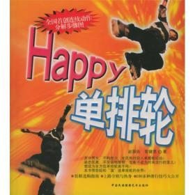 正版二手正版Happy单排轮赵骐佑、简健晃 著9787800695902