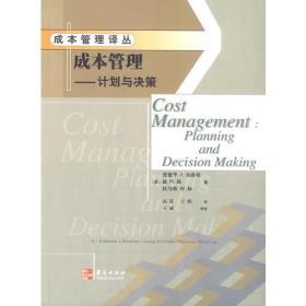 成本管理:计划与决策 (美)布洛切高晨王娟 华夏出版社 2002年01月01日 9787508025803
