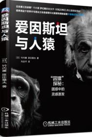 """爱因斯坦与人猿:""""因猿""""探秘·困惑中的灵感激发"""