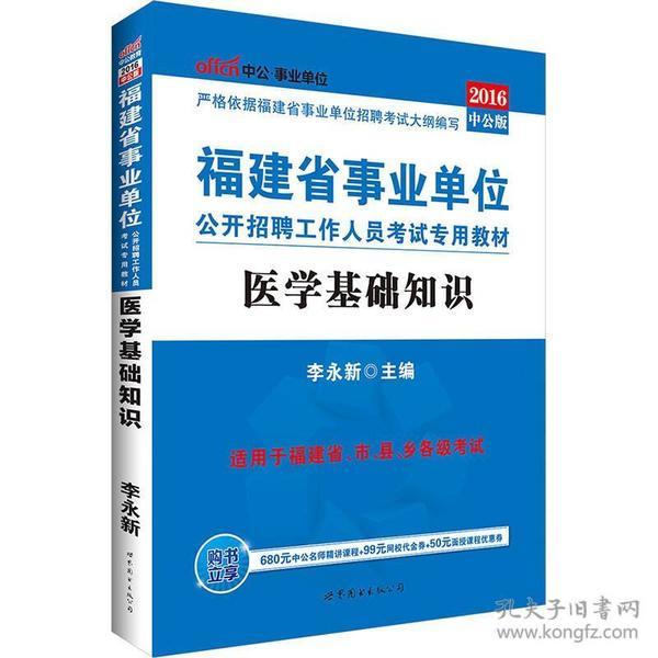 (2019)医学基础知识/福建省事业单位公开招聘工作人员考试专用教材