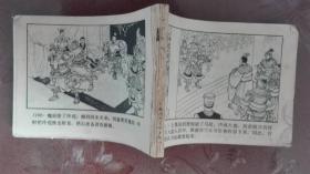 张松献地图(三国演义之二十七)无封 无底