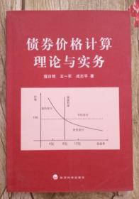 正版现货 债券价格计算理论与实务 作者签赠本