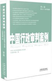 中国行政审判案例(第4卷·第121-160号案例)