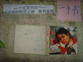 海花 连环画》50629-5馆藏有钉孔,品如图
