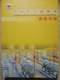 天然气长输管道调度手册【全新精装 仅印1000册】