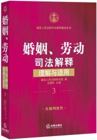 婚姻、劳动司法解释理解与适用(3)
