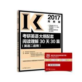 2017-考研英語大綱配套閱讀理解30天30篇-高教版-(英語二適用)