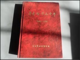 齐齐哈尔五十年【1949---1999】