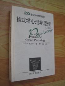 格式塔心理学原理 (上册)精装