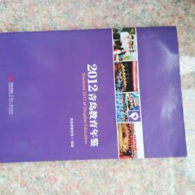 青岛教育年鉴2012