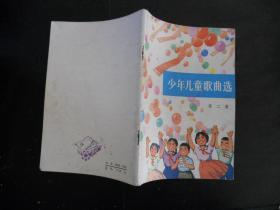 少年儿童歌曲选 第二集