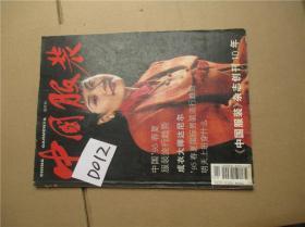 中国服饰 1995年1月号 双月刊 中国服装杂志创刊10周年 /九十年代服装时装裁剪类书90年代