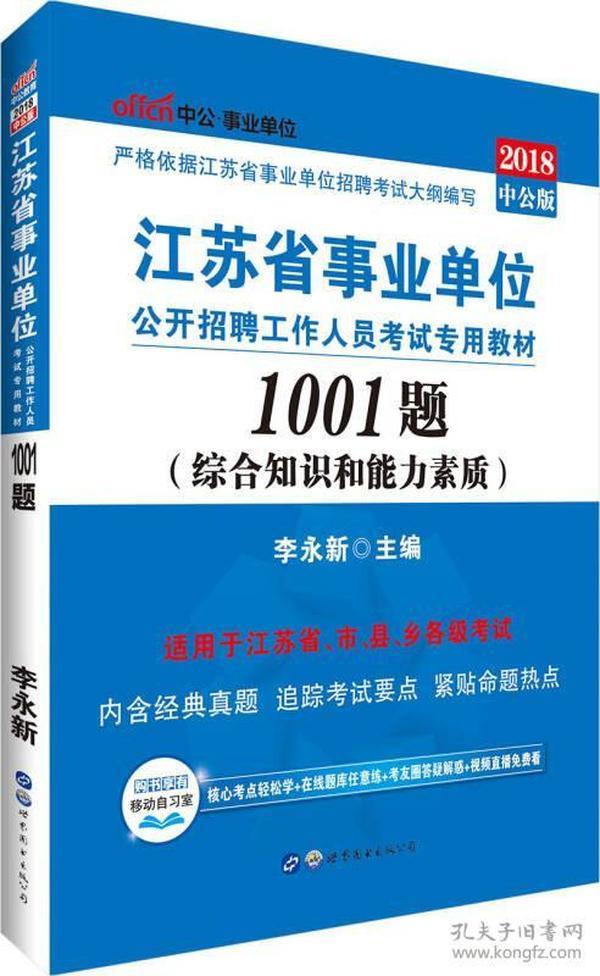 (2020)1001题/江苏省事业单位公开招聘工作人员考试专用教材