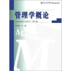 管理学概论 张铃枣 厦门大学出版社 9787561526200