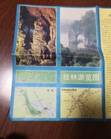 桂林游览图1984年一版一印
