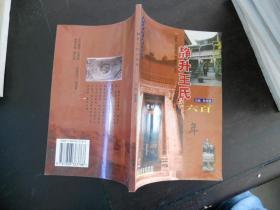 静升王氏六百年