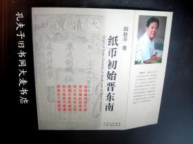 《纸币初始晋东南》山西古籍出版社