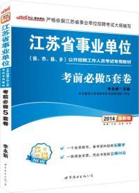 (2020)考前必做5套卷/江苏省事业单位公开招聘工作人员考试专用教材