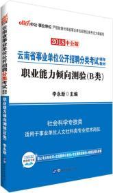 中公版·2020云南省事业单位公开招聘分类考试辅导教材:职业能力倾向测验(B类)