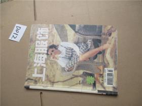上海服饰  1995.2双月刊 春  /九十年代服装时装裁剪类书90年代