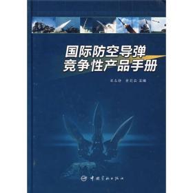 国际防空导弹竞争性产品手册