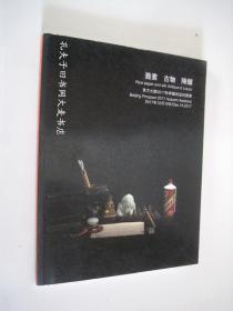 《旧素、古物、陈酿/ 2017东方大观秋季艺术品拍卖会》