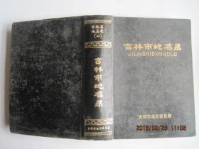 吉林省地名录(二)吉林市地名录