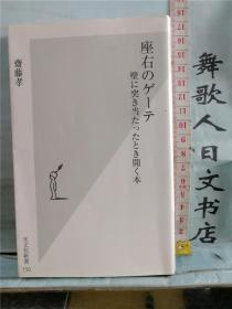 座右のゲーテ 齐藤孝 日文原版 64开文库综合 日语正版
