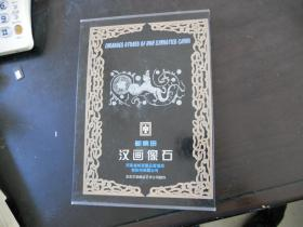 汉画像石邮票册