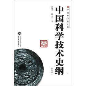 中国专门史文库:中国科学技术史纲(修订版)武汉大学汪建平9787307092419