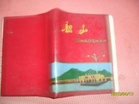 韶山日记本(革命圣地日记)(已使用,内容是:1979.2--1980.1 的日记) 红塑本36开本)