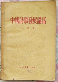 中国诗歌发展讲话