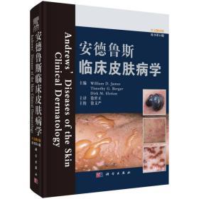 安德鲁斯临床皮肤病学(原书第11版)