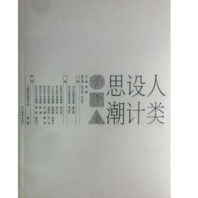 【包邮】人类设计思潮