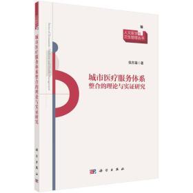 城市医疗服务体系整合的理论与实证研究 钱东福 科学出版社 9787030408037