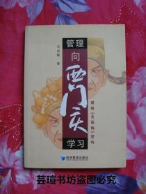 管理向西门庆学习:破解《金瓶梅》密码(2006年1月一版一印,正版书,好品)
