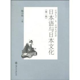 日本语与日本文化 第二辑 专著 施小炜主编 ri ben yu yu ri ben wen hua