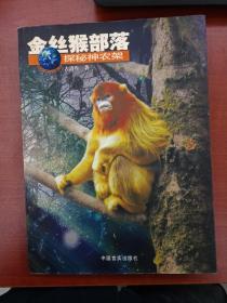 金丝猴部落探秘神农架(2007年4月一版一印)签名本