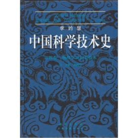 李约瑟中国科学技术史四卷一分册物理学