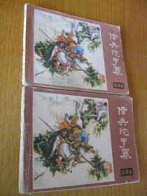 连环画小人书81年版说唐之六 借兵沱罗寨(编2)