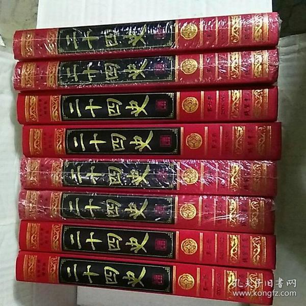 二十四史 全8册  文白对照精华版 线装书局 16开 (硬精装绸面)
