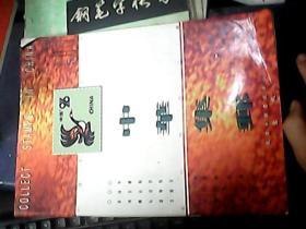 中华集邮】1996年4,5月合刊
