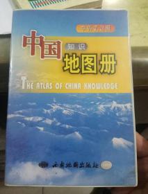 中国知识地图册