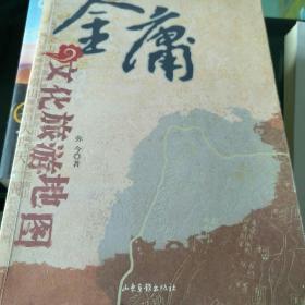 金庸文化旅游地图