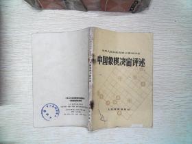 中华人民共和国第三届运动会中国象棋决赛评述   有笔记,书脊有燃黑破损