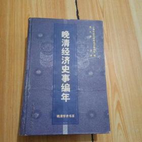 晚清经济史事编年