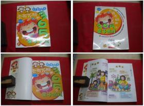 《不可不玩的365个亲子游戏》,16开集体著,同心2006出版,5626号,图书