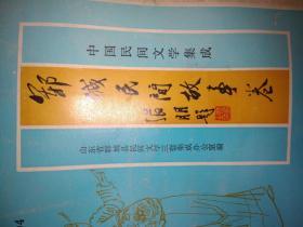 中国民间文学集成: 郓城民间故事卷